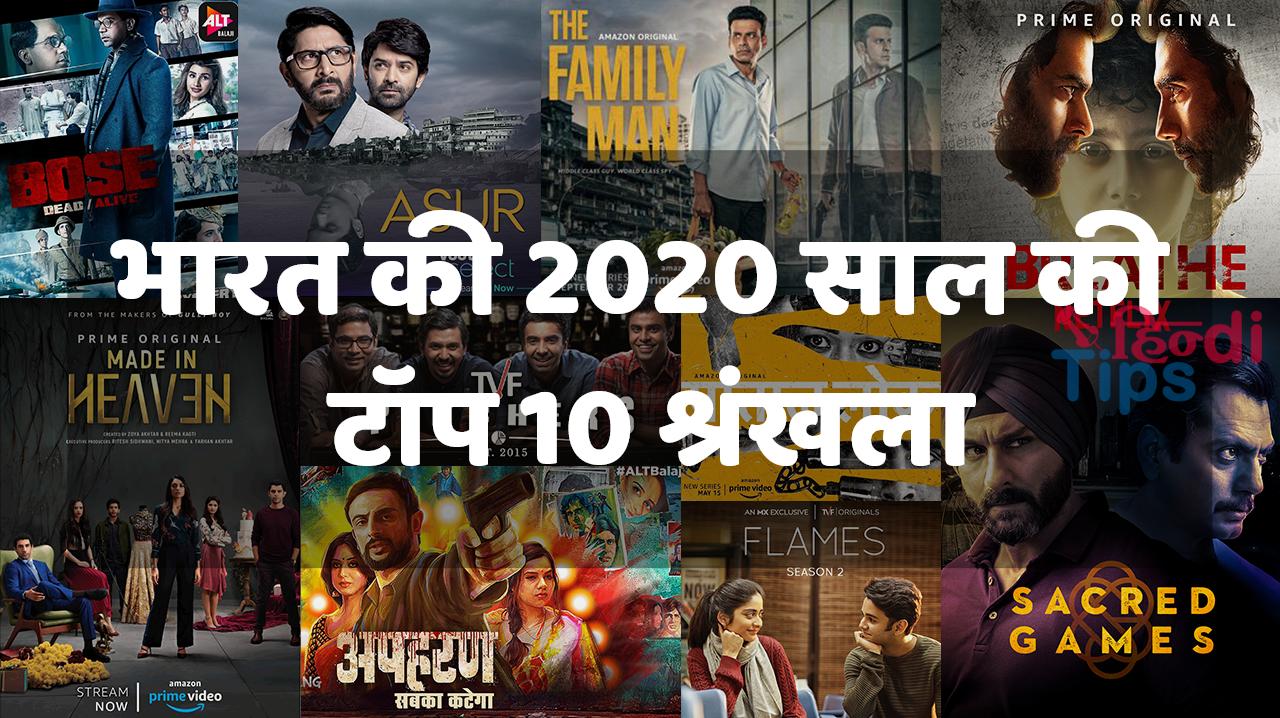 Top10 Web Series 2020 in Hindi
