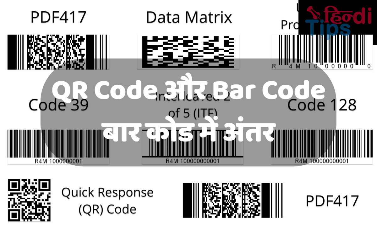 Difference Between A Qr Code And A Barcode