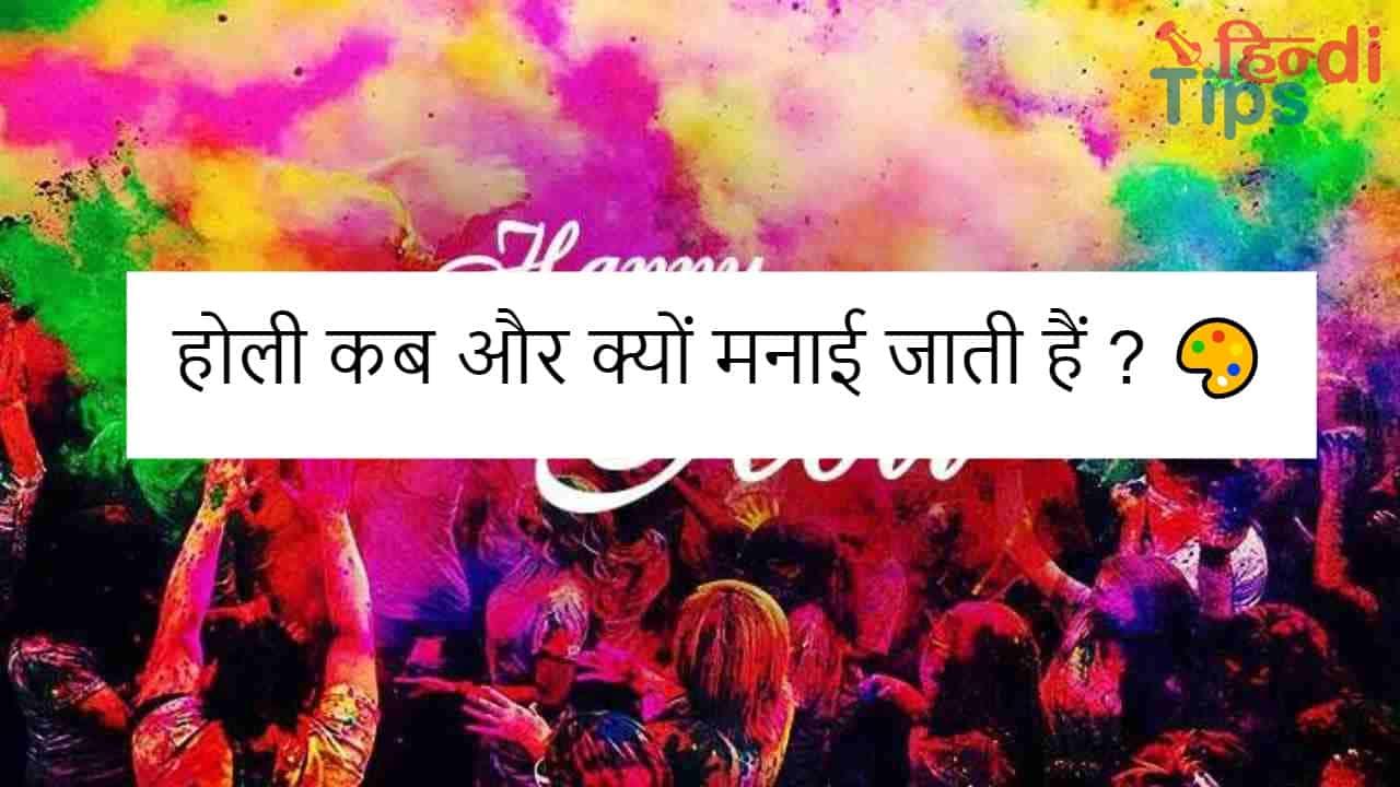 Essay On Celebrating Holi